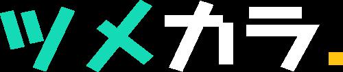 ツメカラ|ジェルネイル、セルフネイルのおすすめ情報サイト