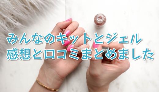 ジェルネイルキット・ジェル使用者の感想&口コミあつめ☆