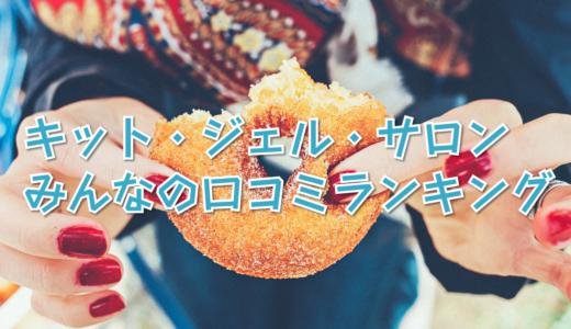 気になるジェルネイル口コミランキング☆キット・ジェル・サロン・・・すべてご紹介♪
