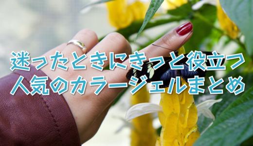 人気ジェルネイルデザイン・人気カラージェルまとめ!